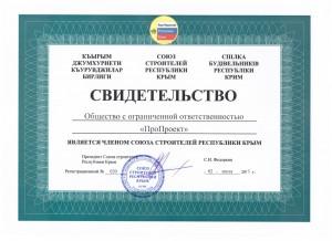 Свидетельство ООО Пропроект является членом союза строителей республики крым.