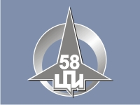 58 ЦПИ